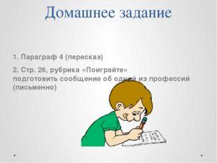 Домашнее задание 1. Параграф 4 (пересказ) 2. Стр. 26, рубрика «Поиграйте» под