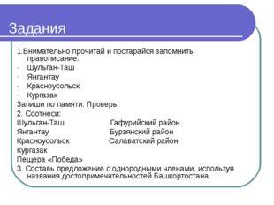 Задания 1.Внимательно прочитай и постарайся запомнить правописание: Шульган-Т