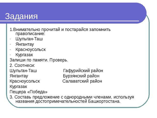 Задания 1.Внимательно прочитай и постарайся запомнить правописание: Шульган-Т...