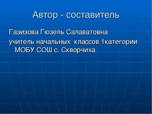 Автор - составитель Газизова Гюзель Салаватовна учитель начальных классов 1ка...