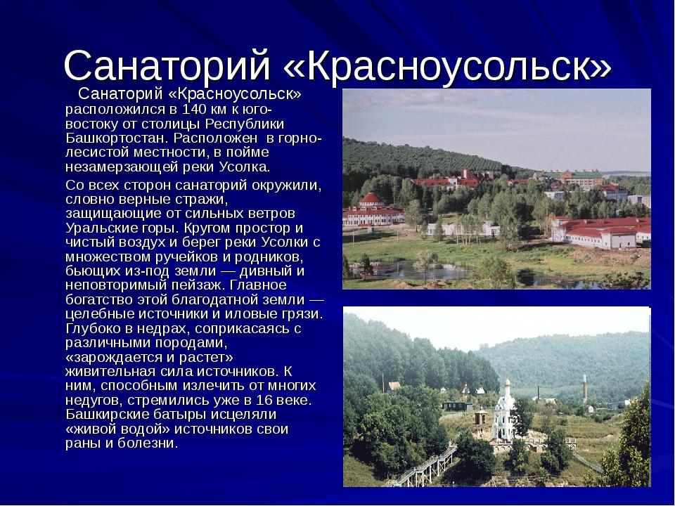 Санаторий «Красноусольск» Санаторий «Красноусольск» расположился в 140 км к ю...