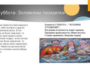 Суббота- Золовкины посиделки Молодыеневесткиприглашали в гости к себезолов