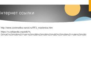 Интернет ссылки http://www.zanimatika.narod.ru/RF2_maslenica.htm https://ru.w