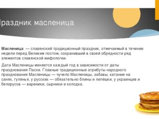 Праздник масленица Масленица—славянскийтрадиционный праздник, отмечаемый