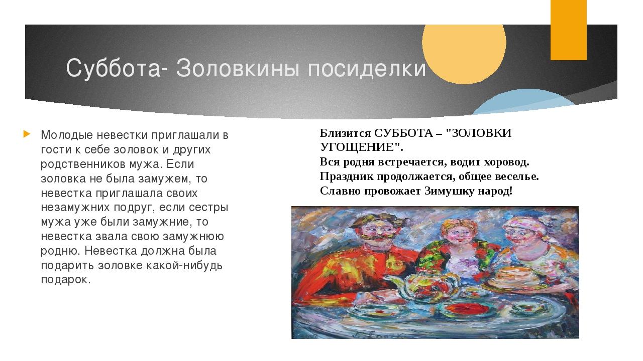 Суббота- Золовкины посиделки Молодыеневесткиприглашали в гости к себезолов...
