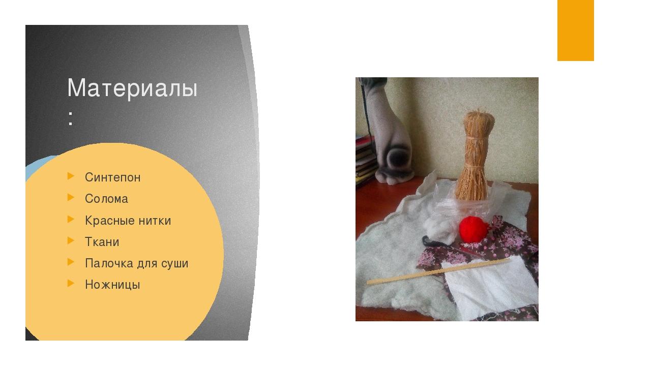 Материалы : Синтепон Солома Красные нитки Ткани Палочка для суши Ножницы