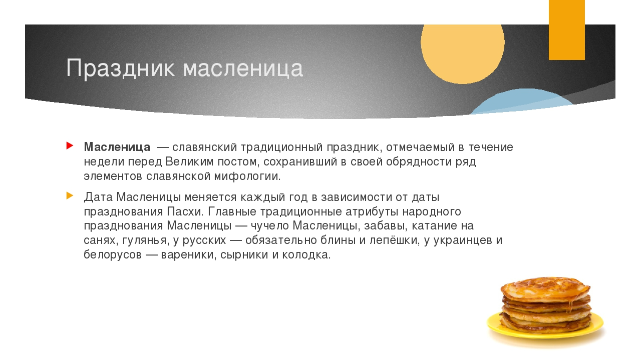 Праздник масленица Масленица—славянскийтрадиционный праздник, отмечаемый...