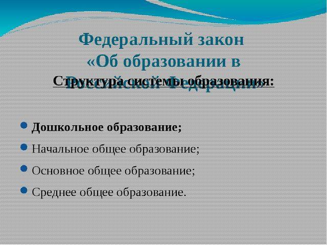 Федеральный закон «Об образовании в Российской Федерации» Структура системы о...