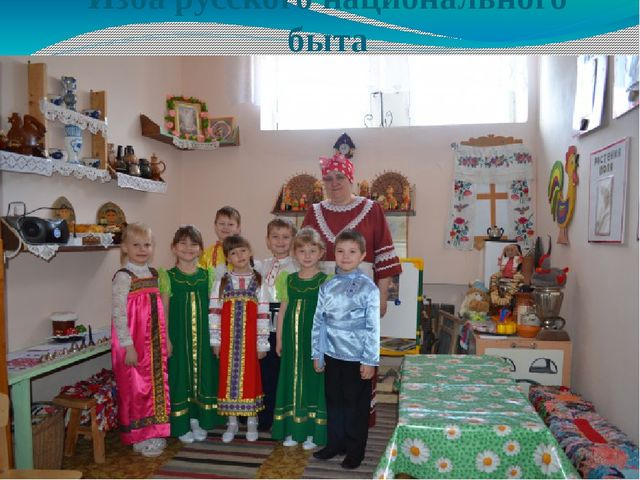 Изба русского национального быта