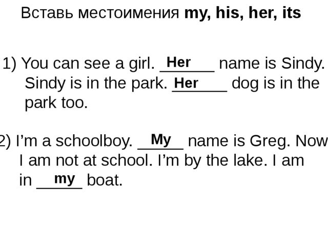Вставь местоимения my, his, her, its 1) You can see a girl. ______ name is Si...