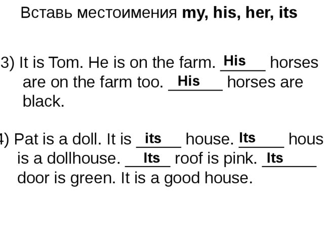 Вставь местоимения my, his, her, its 3) It is Tom. He is on the farm. _____ h...