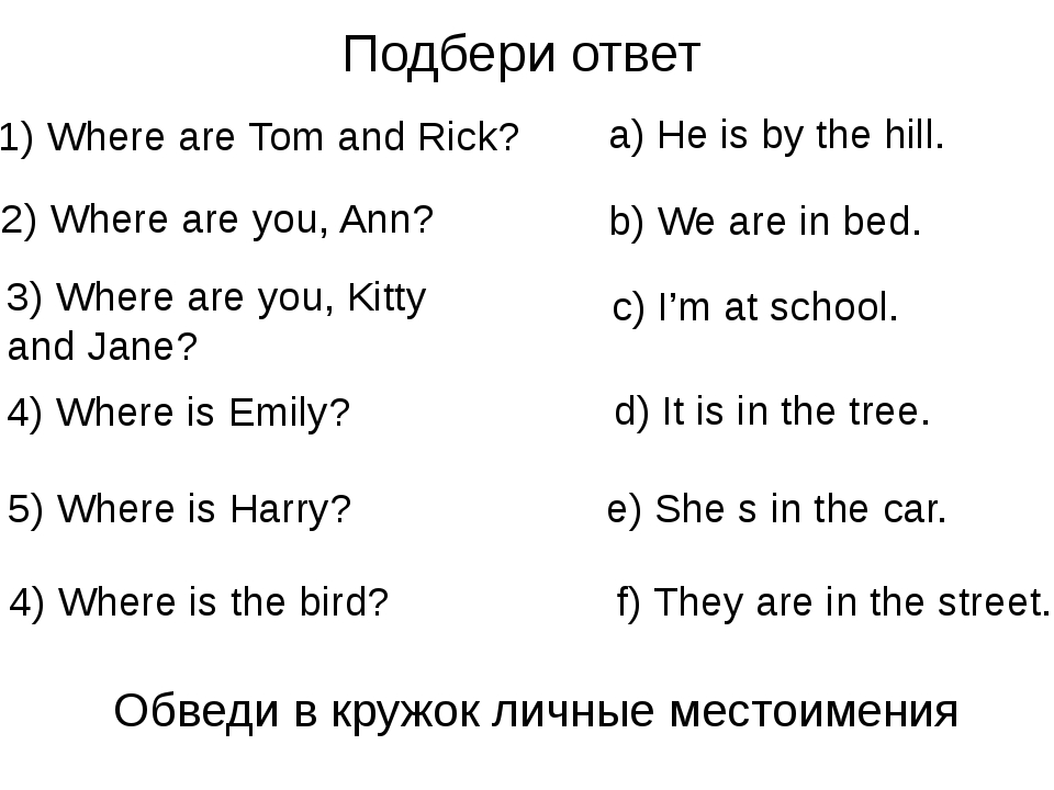 Подбери ответ 1) Where are Tom and Rick? 2) Where are you, Ann? 3) Where are...