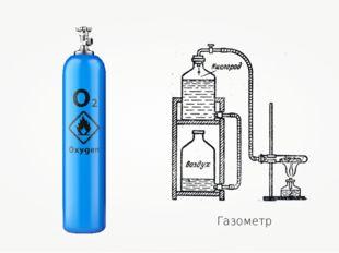 Газометр