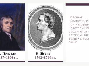 К. Шееле 1742–1786 гг. Дж. Пристли 1737–1804 гг. Впервые обнаружили, что п