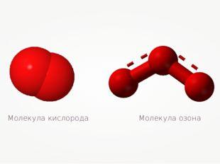 Молекула озона Молекула кислорода