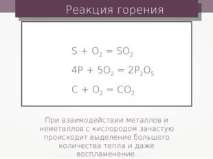 При взаимодействии металлов и неметаллов с кислородом зачастую происходит выд