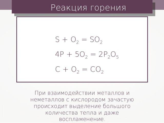 При взаимодействии металлов и неметаллов с кислородом зачастую происходит выд...