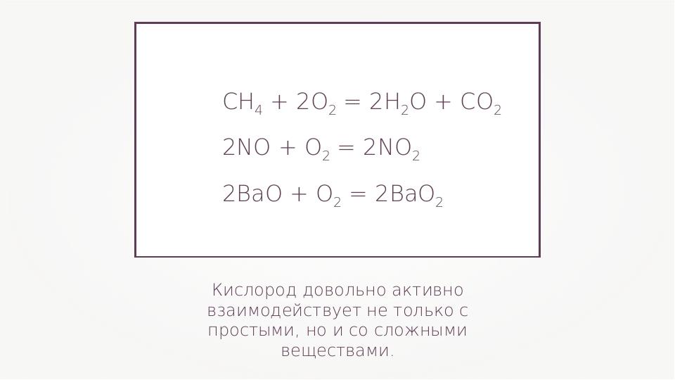 Кислород довольно активно взаимодействует не только с простыми, но и со сложн...