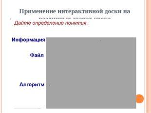 Применение интерактивной доски на различных этапах урока