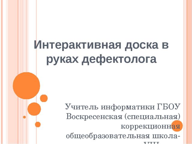 Интерактивная доска в руках дефектолога Учитель информатики ГБОУ Воскресенска...