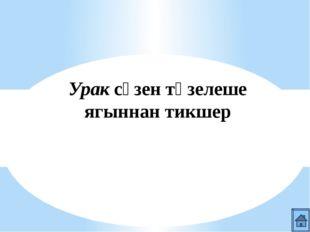 ... – белем чишмәсе