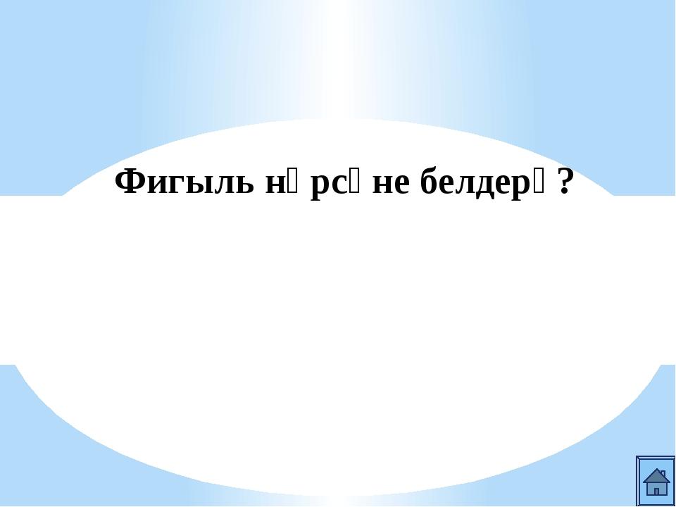 Татар телендә ничә сүз төркеме бар?