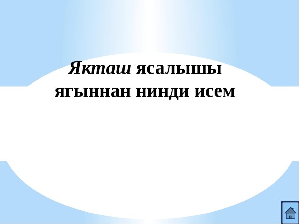 Ялгызлык исемнәргә мисаллар китерегез