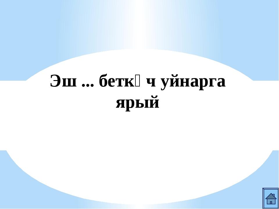Кушма исемгә мисал әйтегез