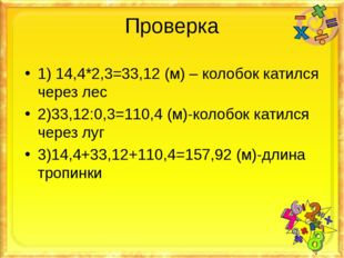 Проверка 1) 14,4*2,3=33,12 (м) – колобок катился через лес 2)33,12:0,3=110,4