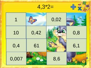 4,3*2= 1 0,02 10 0,42 0,8 0,4 61 6,1 0,007 8,6