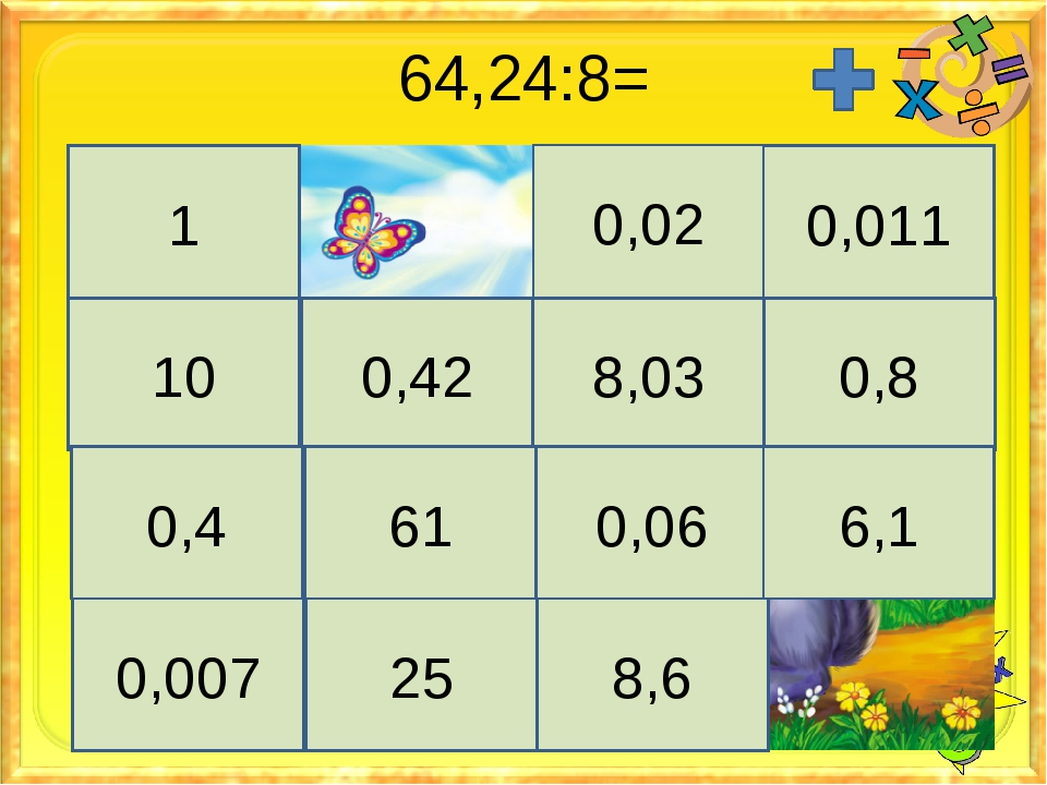 64,24:8= 1 0,02 0,011 10 0,42 8,03 0,8 0,4 61 0,06 6,1 0,007 25 8,6