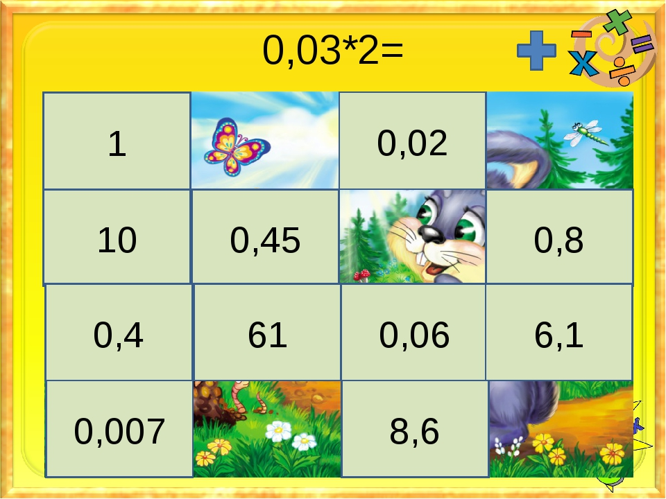 0,03*2= 1 0,02 10 0,45 0,8 0,4 61 0,06 6,1 0,007 8,6