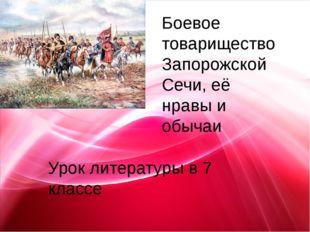Боевое товарищество Запорожской Сечи, её нравы и обычаи Урок литературы в 7