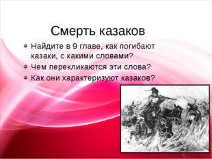 Найдите в 9 главе, как погибают казаки, с какими словами? Чем перекликаются