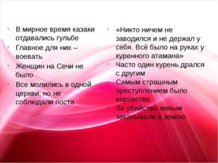 В мирное время казаки отдавались гульбе Главное для них – воевать Женщин на