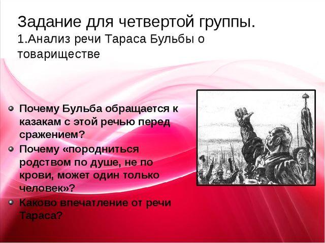 Задание для четвертой группы. 1.Анализ речи Тараса Бульбы о товариществе Поч...