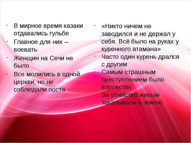 В мирное время казаки отдавались гульбе Главное для них – воевать Женщин на...
