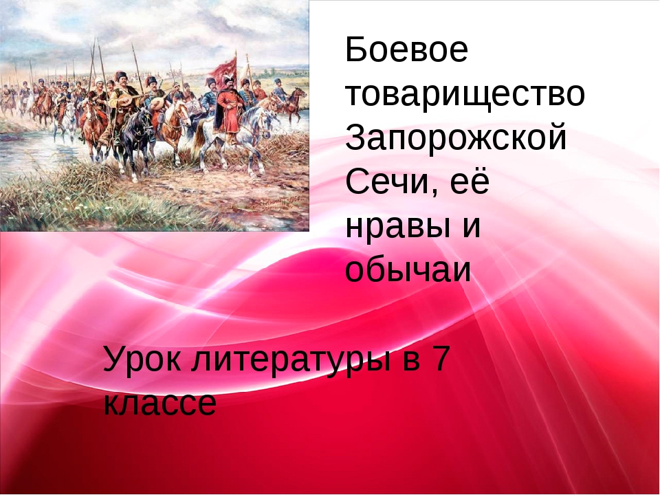 Боевое товарищество Запорожской Сечи, её нравы и обычаи Урок литературы в 7...