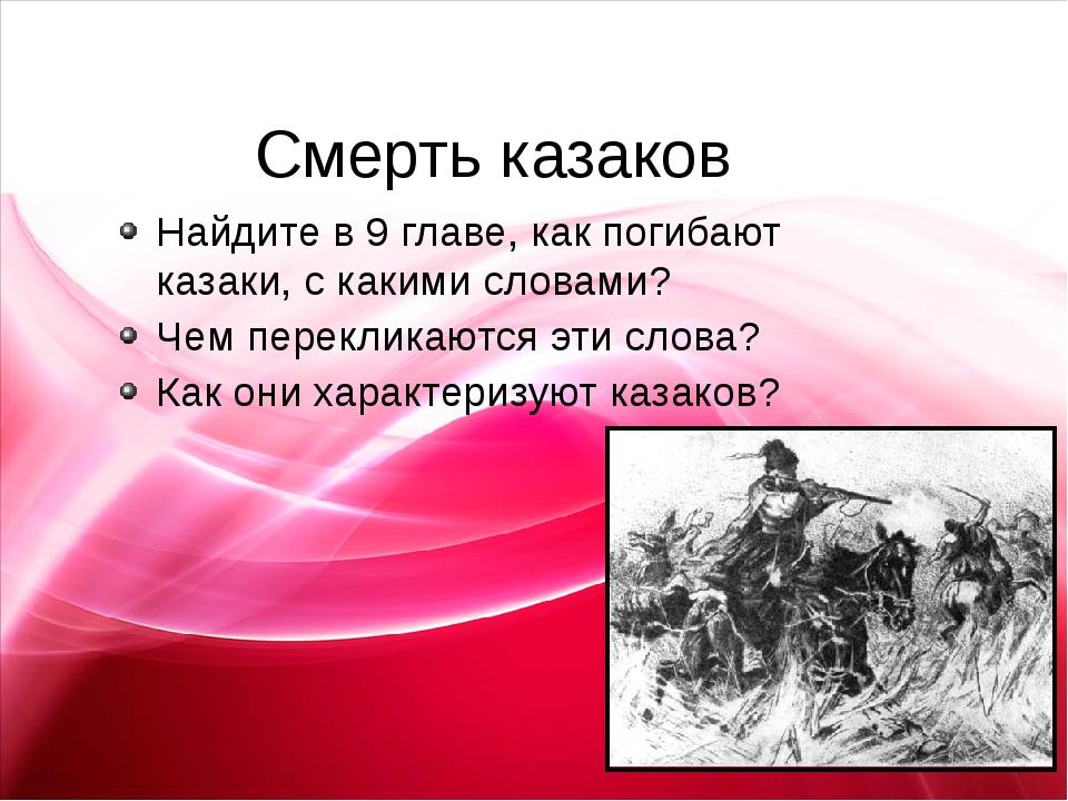Найдите в 9 главе, как погибают казаки, с какими словами? Чем перекликаются...