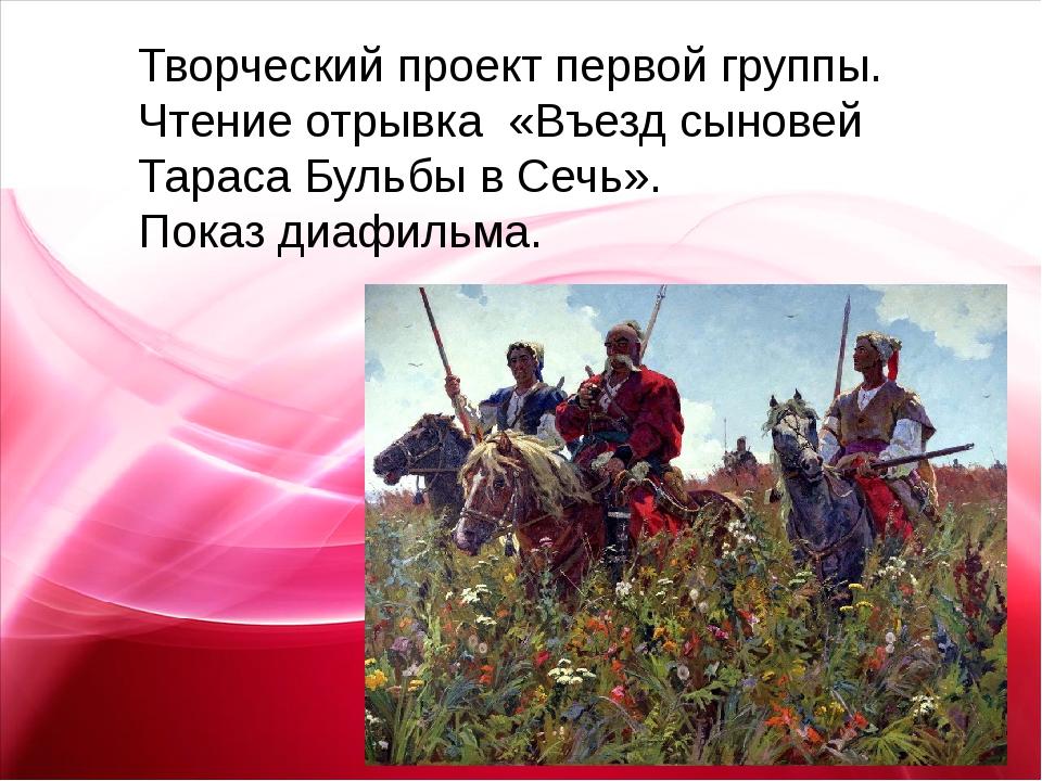 Творческий проект первой группы. Чтение отрывка «Въезд сыновей Тараса Бульбы...