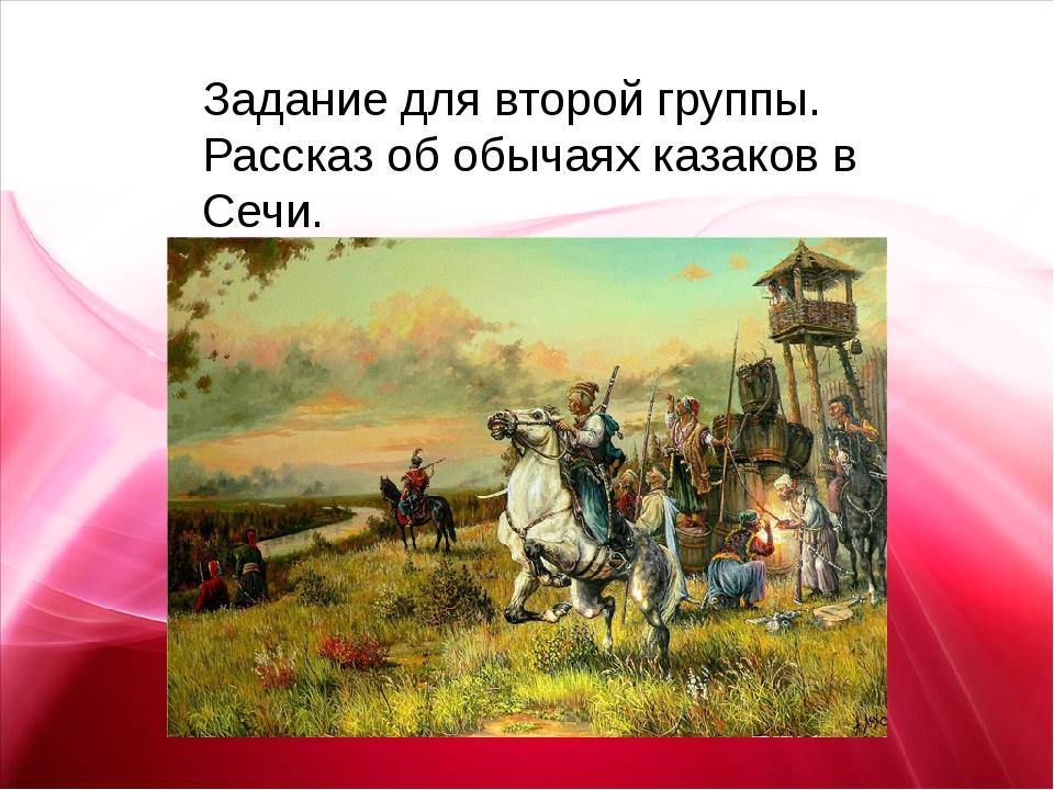 Задание для второй группы. Рассказ об обычаях казаков в Сечи.