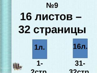 №9 16 листов – 32 страницы 1-2стр. 1л. 16л. 31-32стр.