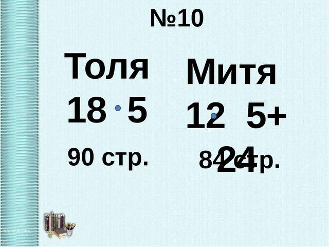 №10 Толя 18 5 Митя 12 5+ 24 90 стр. 84 стр.