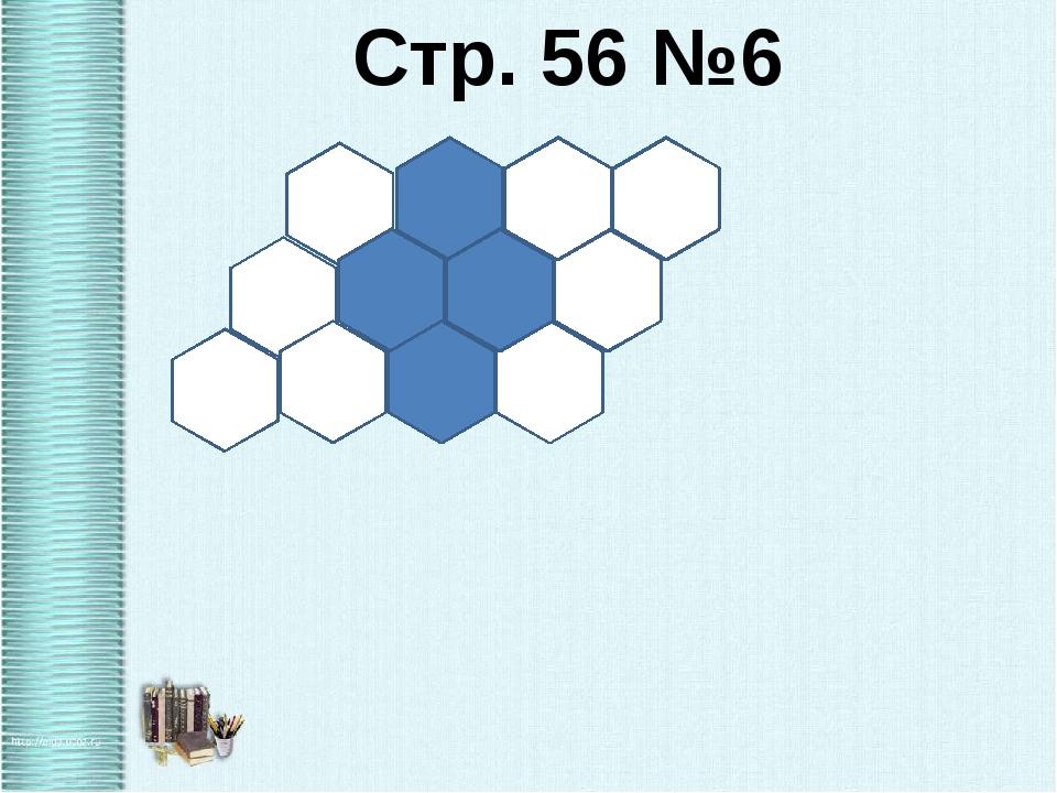 Стр. 56 №6