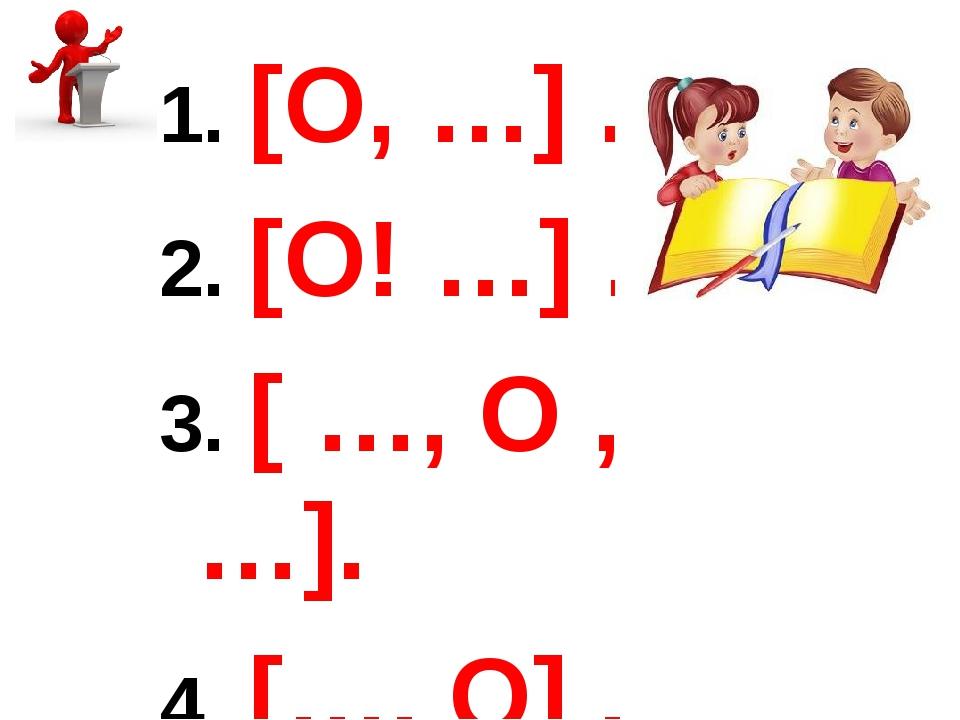 1. [О, …] . 2. [О! …] . 3. [ …, О , …]. 4. […, О] .