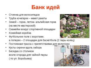 Банк идей Стоянка для велосипедов Труба кочегарки – макет ракеты Зимой – горк