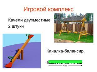 Игровой комплекс Качели двухместные, 2 штуки Качалка-балансир, высотой 50-70