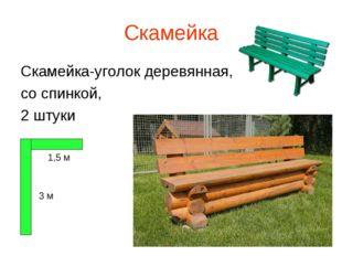 Скамейка Скамейка-уголок деревянная, со спинкой, 2 штуки 1,5 м 3 м