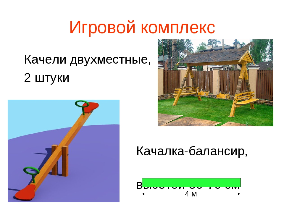Игровой комплекс Качели двухместные, 2 штуки Качалка-балансир, высотой 50-70...