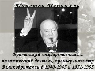 Уинстон Черчилль Британский государственный и политический деятель, премьер-м